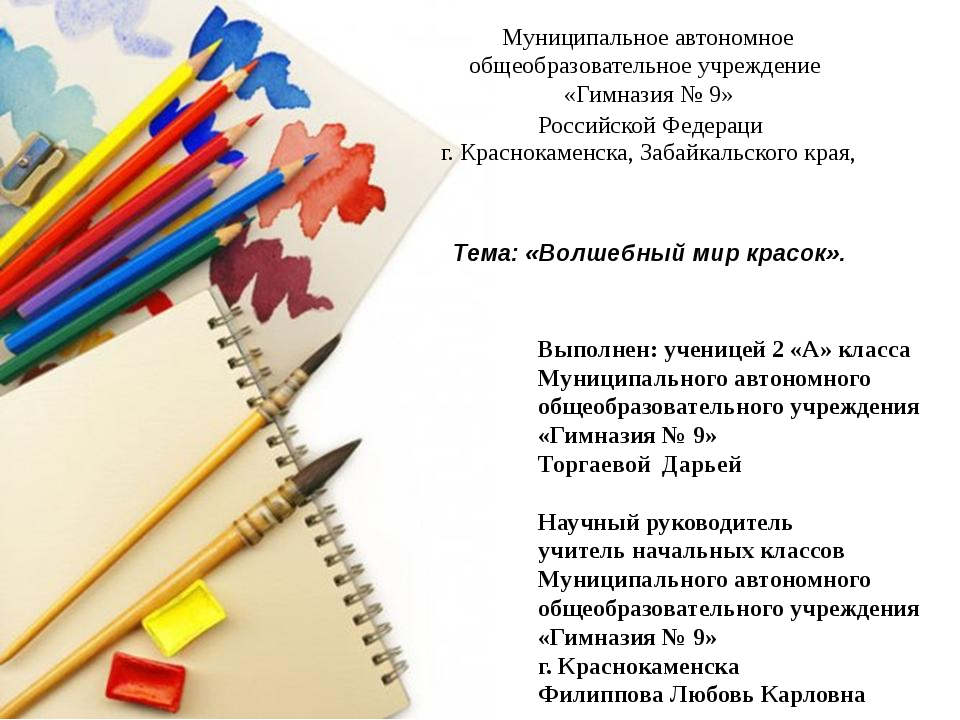 Выполнен: ученицей 2 «А» класса Муниципального автономного общеобразовательно...