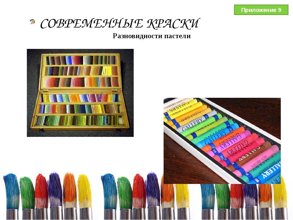 СОВРЕМЕННЫЕ КРАСКИ Разновидности пастели Приложение 9