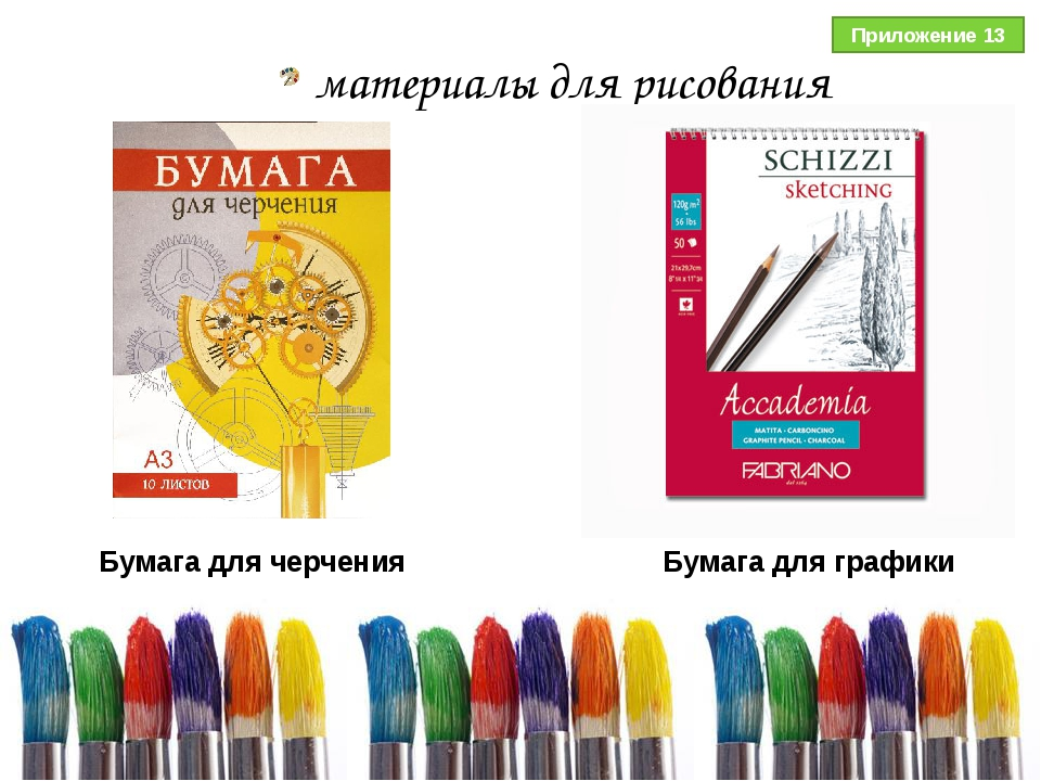 материалы для рисования Бумага для черчения Бумага для графики Приложение 13