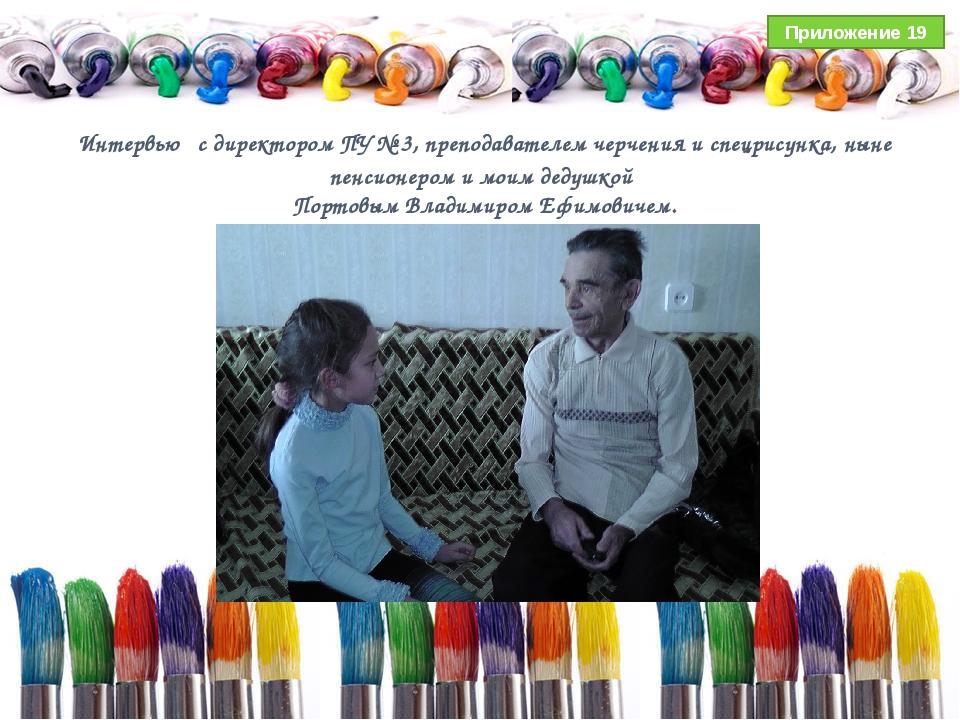 Интервью с директором ПУ № 3, преподавателем черчения и спецрисунка, ныне пе...