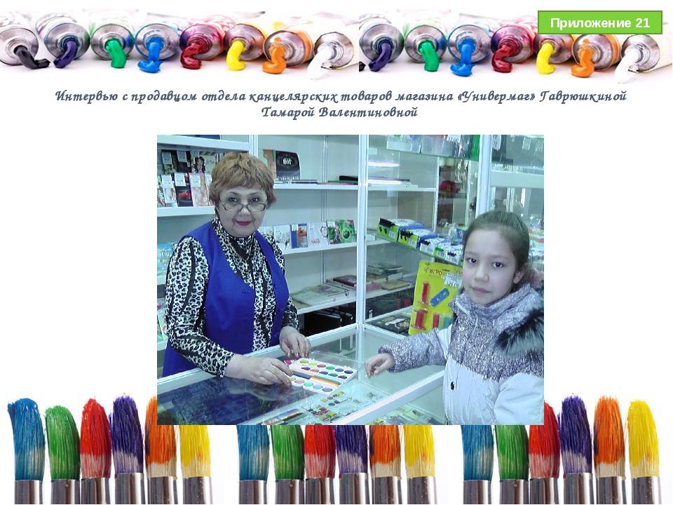 Интервью с продавцом отдела канцелярских товаров магазина «Универмаг» Гаврюш...