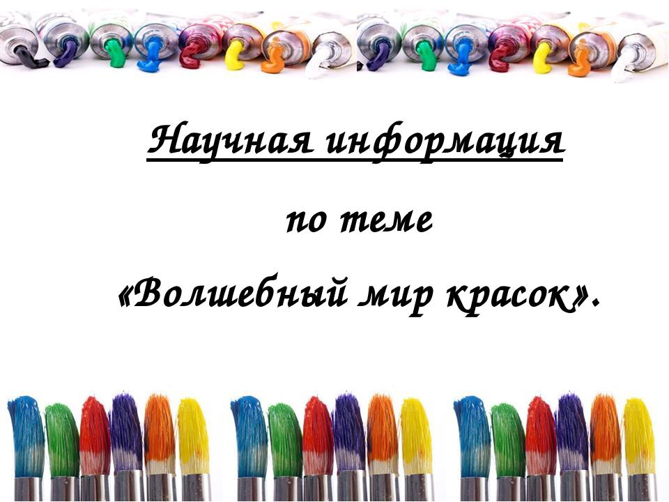 Научная информация по теме «Волшебный мир красок».