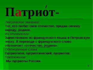 Лексическое значение: Тот, кто любит свое отечество, предан своему народу, ро