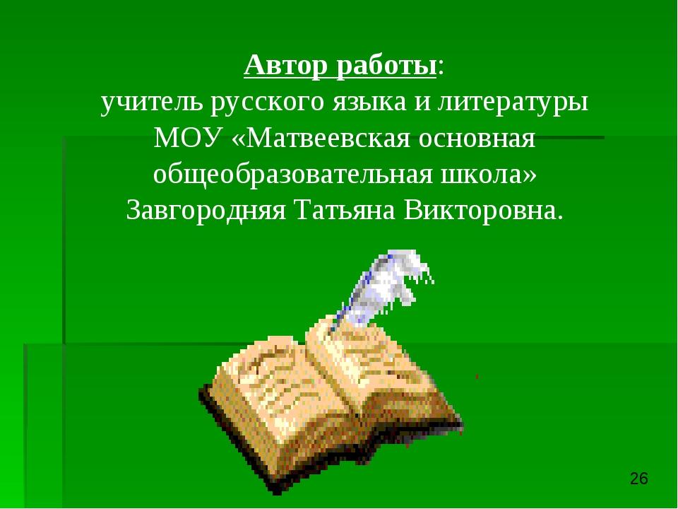Автор работы: учитель русского языка и литературы МОУ «Матвеевская основная о...