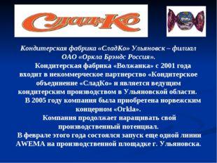 Кондитерская фабрика «СладКо» Ульяновск – филиал ОАО «Оркла Брэндс Россия». К