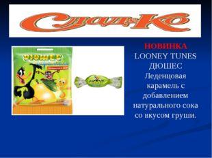 НОВИНКА LOONEY TUNES ДЮШЕС Леденцовая карамель с добавлением натурального сок
