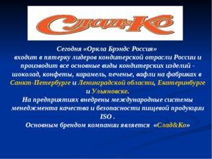 Сегодня «Оркла Брэндс Россия» входит в пятерку лидеров кондитерской отрасли Р