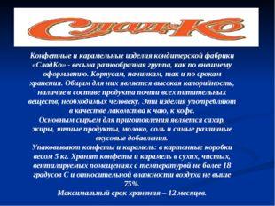 Конфетные и карамельные изделия кондитерской фабрики «СладКо» - весьма разноо