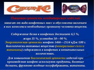 Пищевая ценность кондитерских изделий зависит от вида конфетных масс и обусло
