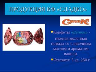 Конфеты «Детям» - нежная молочная помада со сливочным маслом и ароматом вани