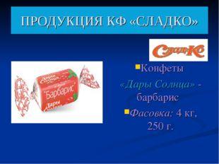 Конфеты «Дары Солнца» - барбарис Фасовка:4 кг, 250 г. ПРОДУКЦИЯ КФ «СЛАДКО»
