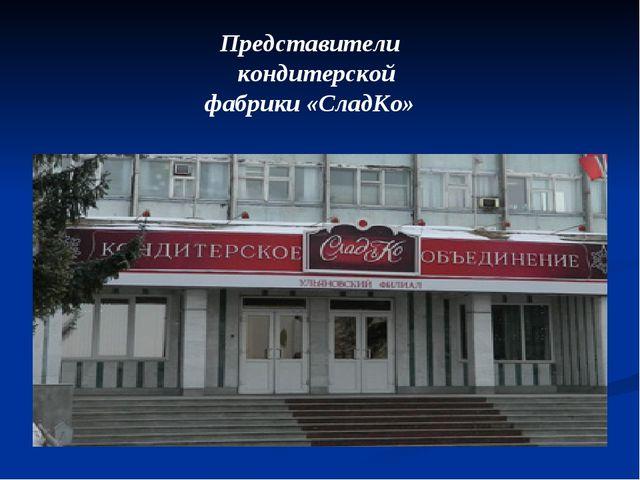Представители кондитерской фабрики «СладКо»