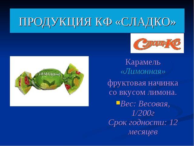 Карамель «Лимонная» фруктовая начинка со вкусом лимона. Вес:Весовая, 1/200г...