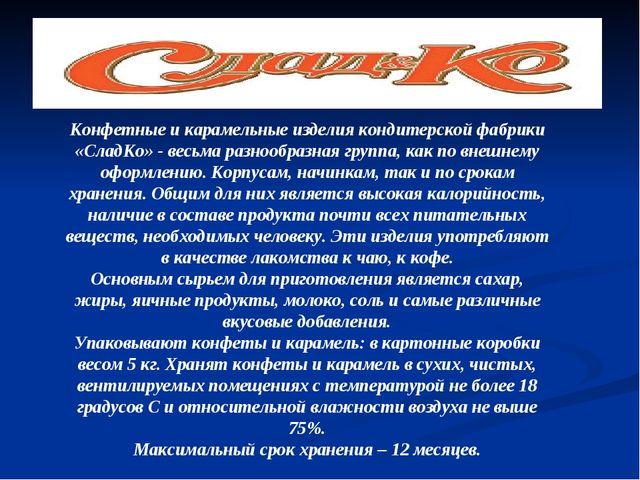 Конфетные и карамельные изделия кондитерской фабрики «СладКо» - весьма разноо...