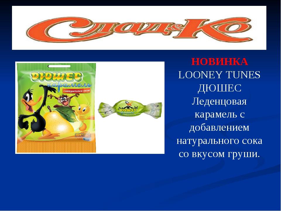 НОВИНКА LOONEY TUNES ДЮШЕС Леденцовая карамель с добавлением натурального сок...