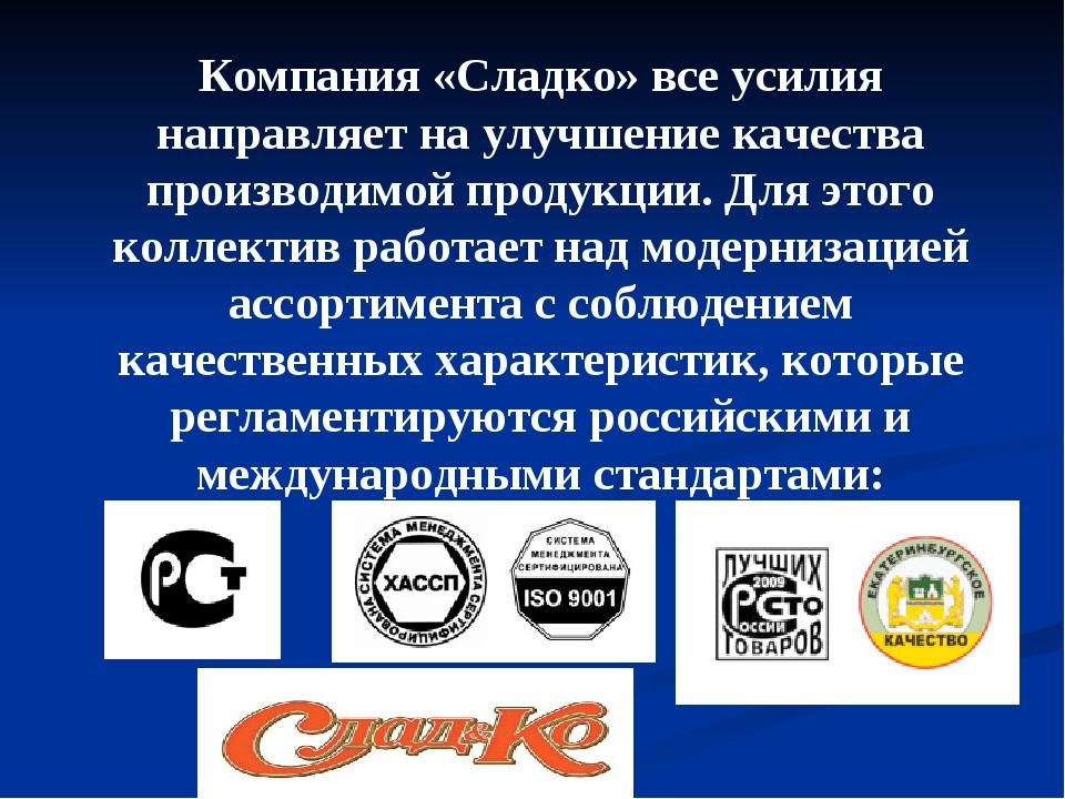 Компания «Сладко» все усилия направляет на улучшение качества производимой пр...