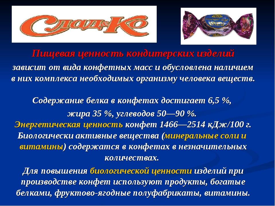 Пищевая ценность кондитерских изделий зависит от вида конфетных масс и обусло...