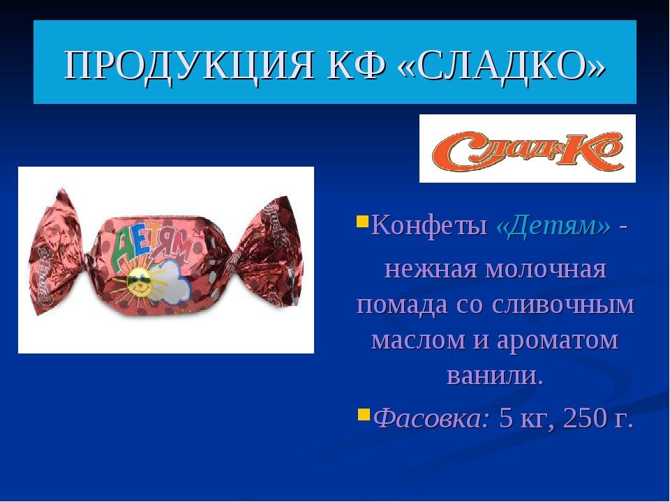 Конфеты «Детям» - нежная молочная помада со сливочным маслом и ароматом вани...