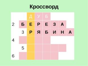 Кроссворд 1 Д У Б 2 Б Е Р Е З А 3 Р Я Б И Н А 4 5 6