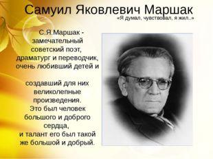 Самуил Яковлевич Маршак С.Я.Маршак - замечательный советский поэт, драматург