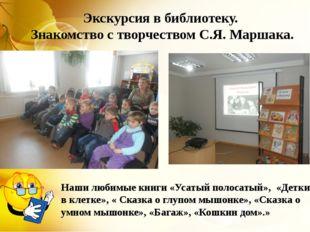 Экскурсия в библиотеку. Знакомство с творчеством С.Я. Маршака. Наши любимые к