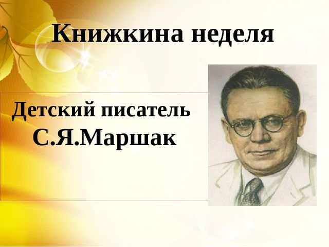 Детский писатель С.Я.Маршак Книжкина неделя