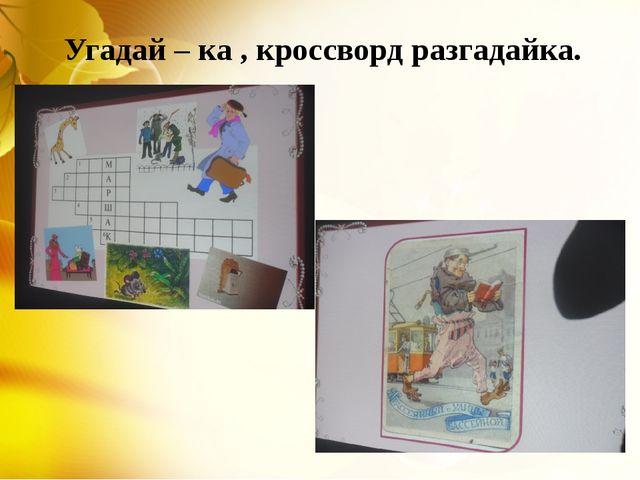 Порисуем, почитаем, много нового узнаем Слава нашей книге детской! Переплывш...