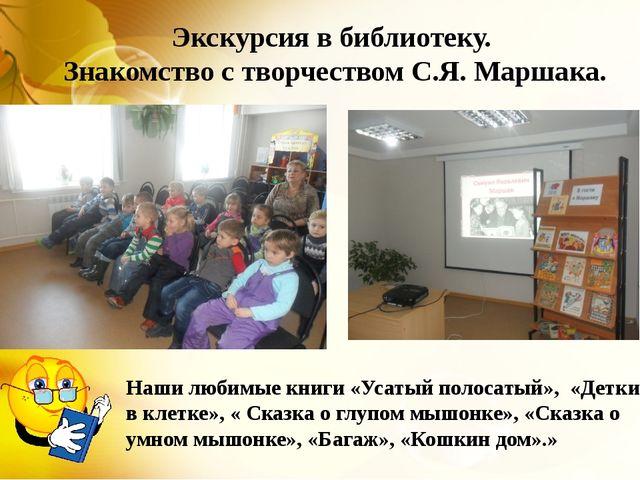 Экскурсия в библиотеку. Знакомство с творчеством С.Я. Маршака. Наши любимые к...