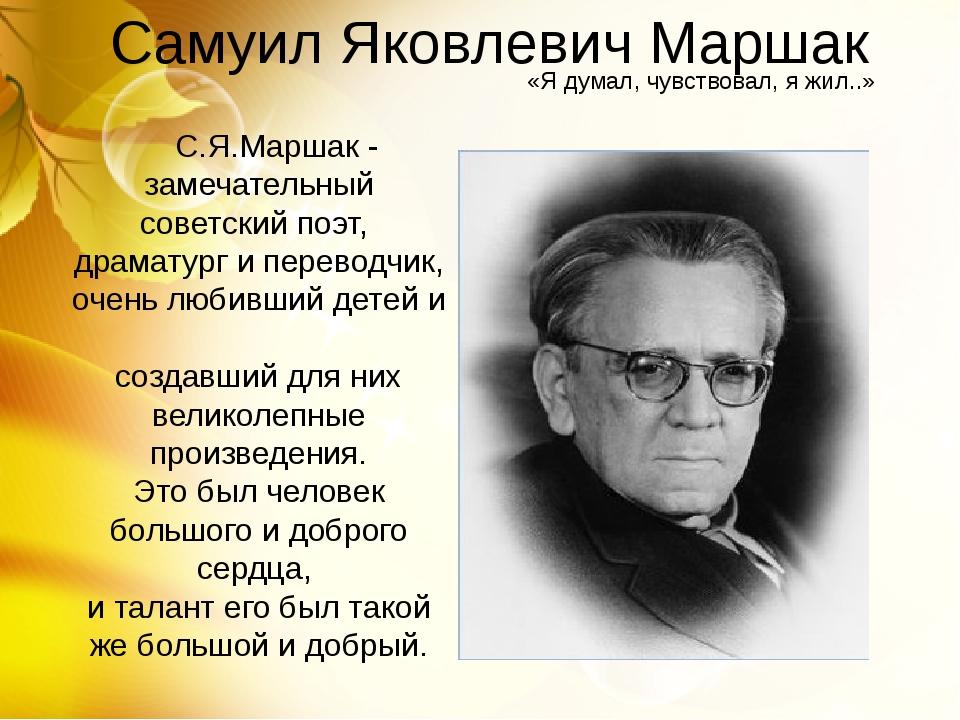 Самуил Яковлевич Маршак С.Я.Маршак - замечательный советский поэт, драматург...