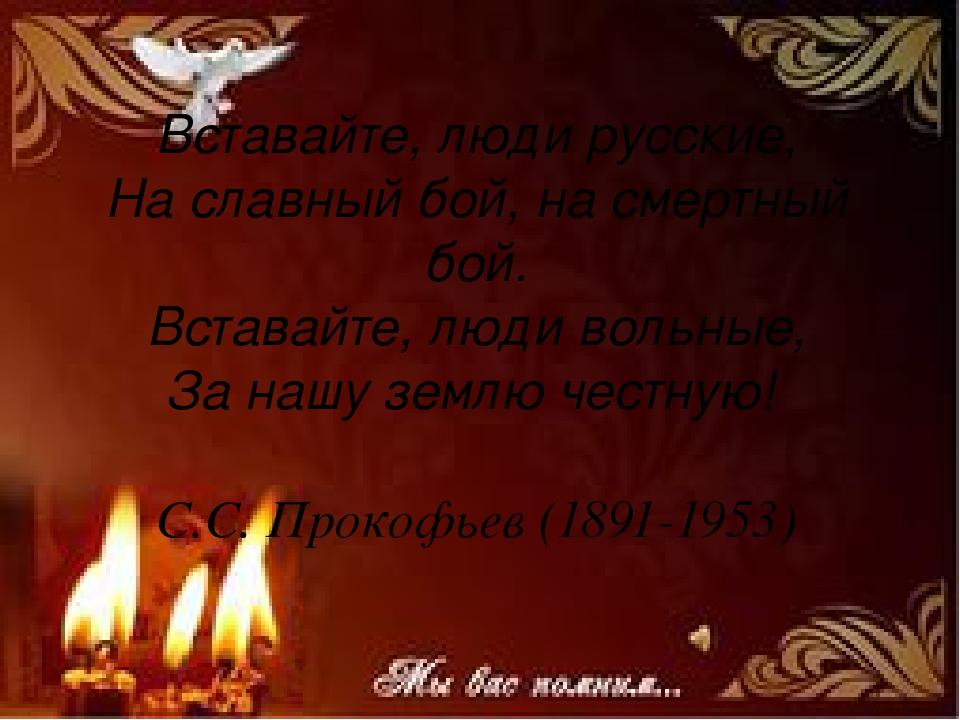 Текст песни «От героев былых времён» От героев былых времен Не осталось...
