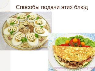 Способы подачи этих блюд