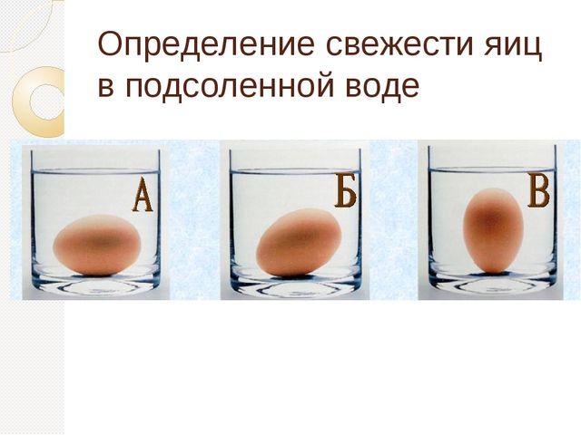 Определение свежести яиц в подсоленной воде