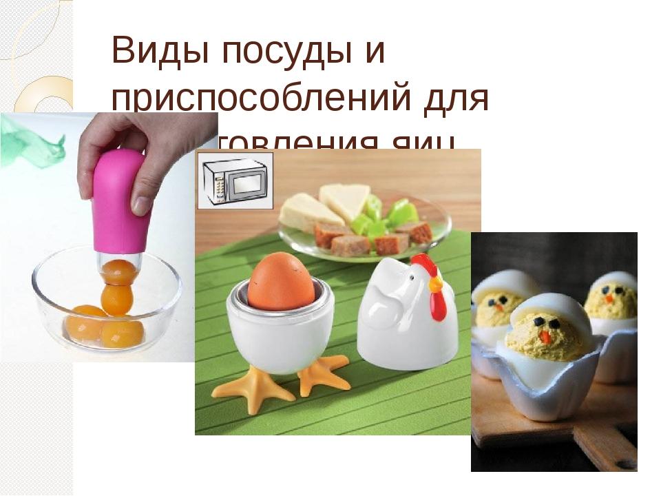 Виды посуды и приспособлений для приготовления яиц