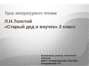 Л.Н.Толстой «Старый дед и внучек» 2 класс Урок литературного чтения Выполнила