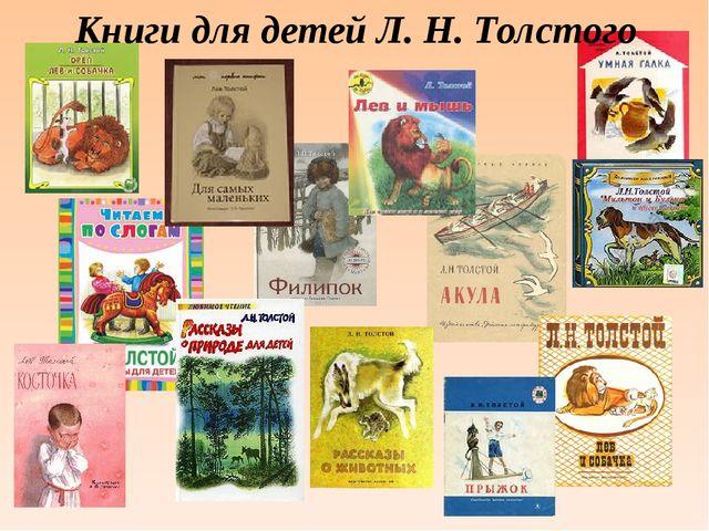 Книги для детей Л. Н. Толстого