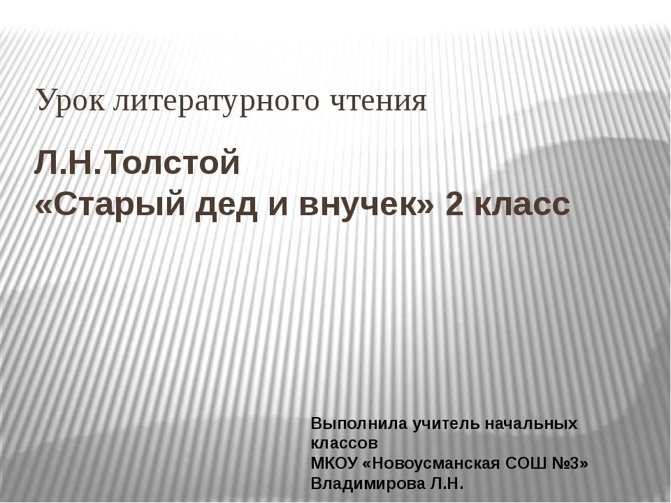Л.Н.Толстой «Старый дед и внучек» 2 класс Урок литературного чтения Выполнила...