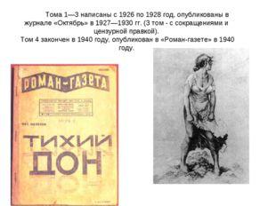 Тома 1—3 написаны с 1926 по 1928 год, опубликованы в журнале «Октябрь» в 192