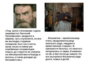 «Под уклон сползавших годков закряжистел Пантелей Прокофьевич: раздался в шир