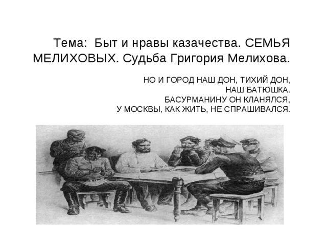 Тема: Быт и нравы казачества. СЕМЬЯ МЕЛИХОВЫХ. Судьба Григория Мелихова. НО И...