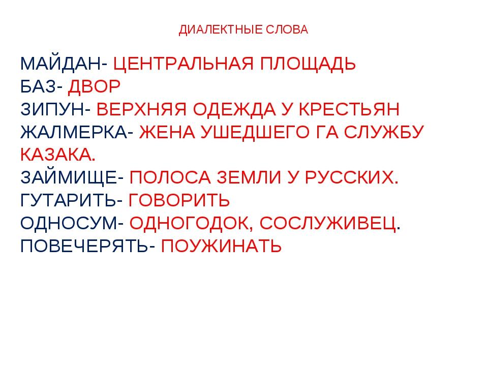 ДИАЛЕКТНЫЕ СЛОВА МАЙДАН- ЦЕНТРАЛЬНАЯ ПЛОЩАДЬ БАЗ- ДВОР ЗИПУН- ВЕРХНЯЯ ОДЕЖДА...