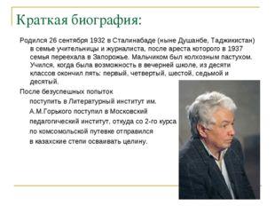 Краткая биография: Родился 26 сентября 1932 в Сталинабаде (ныне Душанбе, Тадж