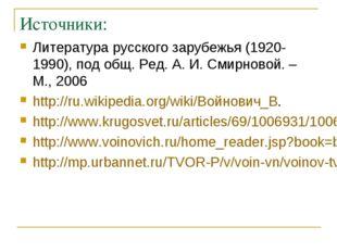 Источники: Литература русского зарубежья (1920-1990), под общ. Ред. А. И. Сми