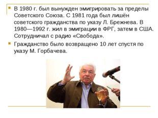 В 1980 г. был вынужден эмигрировать за пределы Советского Союза. С 1981 года