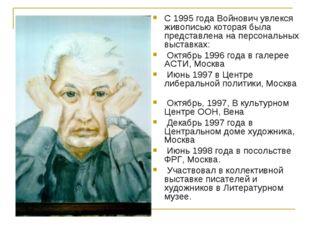 С 1995 года Войнович увлекся живописью которая была представлена на персональ