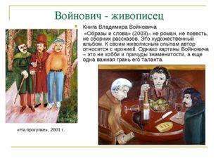 Войнович - живописец «На прогулке», 2001 г. Книга Владимира Войновича «Образы