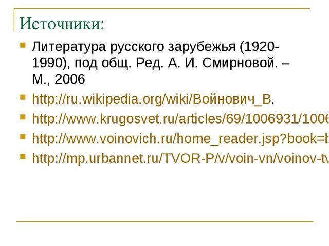Источники: Литература русского зарубежья (1920-1990), под общ. Ред. А. И. Сми...
