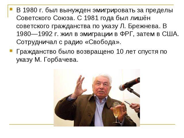В 1980 г. был вынужден эмигрировать за пределы Советского Союза. С 1981 года...