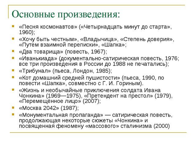 Основные произведения: «Песня космонавтов» («Четырнадцать минут до старта», 1...