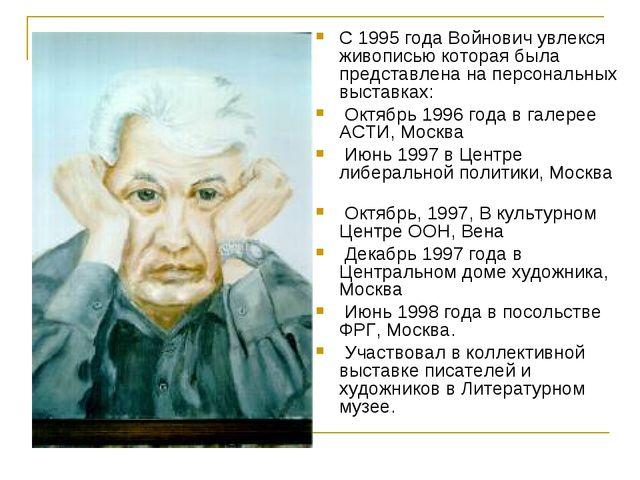 С 1995 года Войнович увлекся живописью которая была представлена на персональ...
