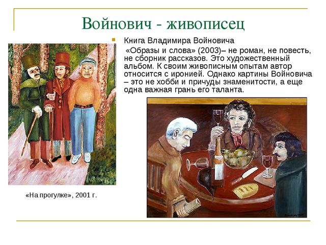 Войнович - живописец «На прогулке», 2001 г. Книга Владимира Войновича «Образы...